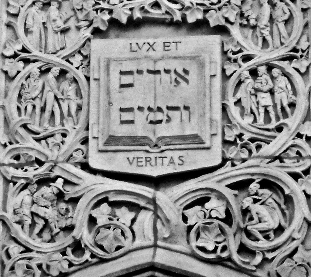 Lux Et Veritas Yale University New Haven CT